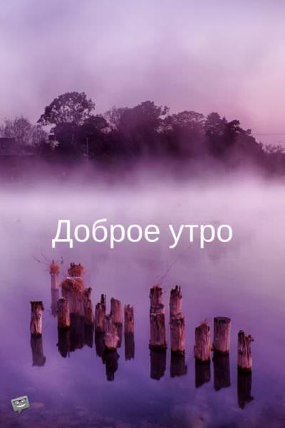 Доброе утро Good morning in Russian