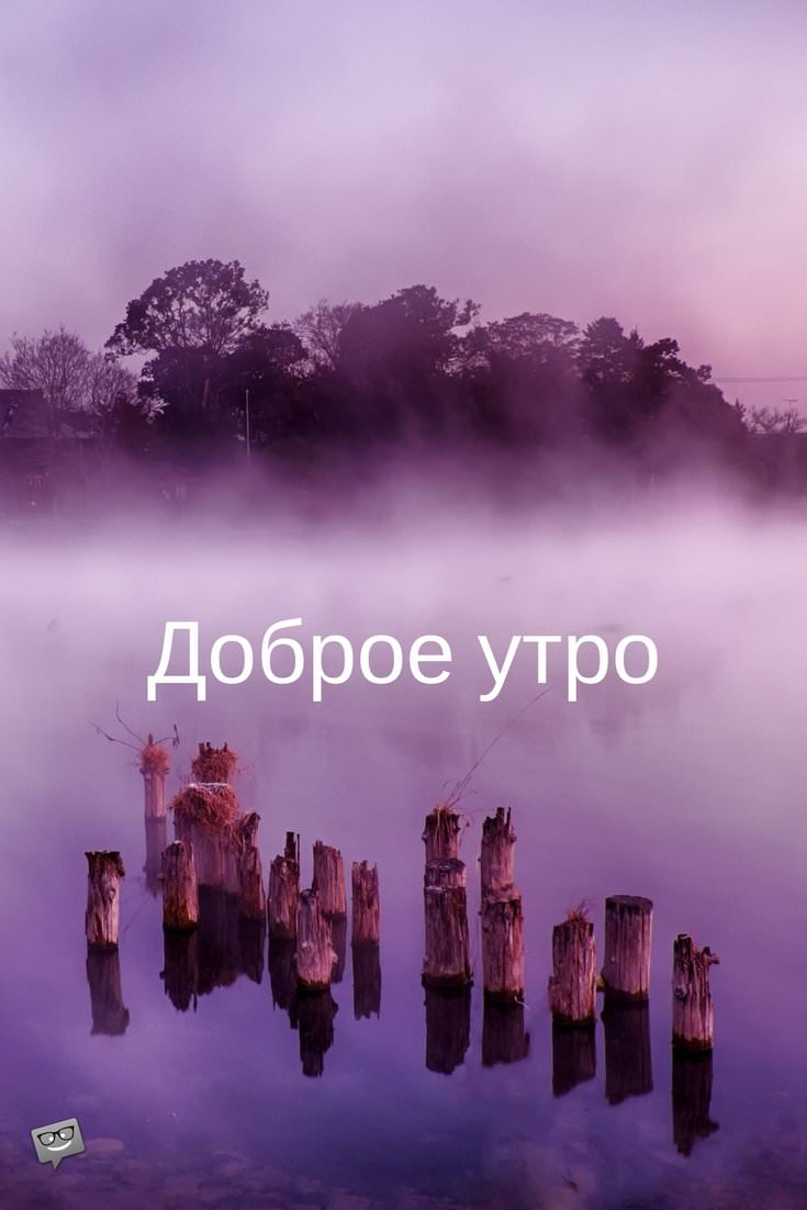 Good Morning Greetings In Russian : Most popular good morning quotes for friends