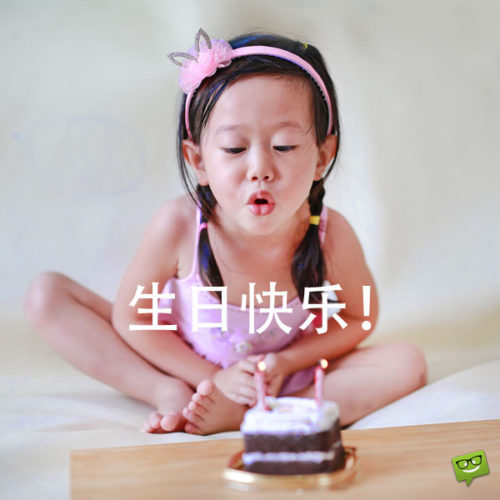 Happy Birthday in Chinese.