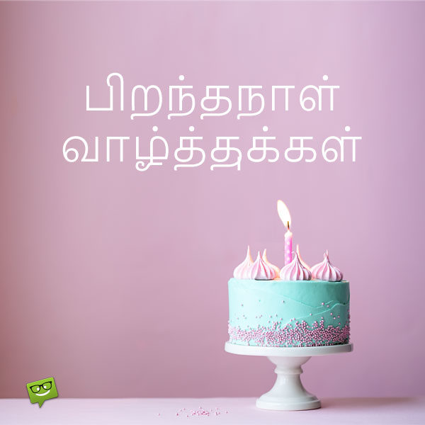 Happy Birthday in Tamil.